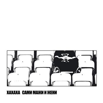 Ekskluzivni stream novog albuma Xaxaxa
