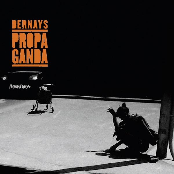 Novi album Bernays Propagande dostupan za besplatno preuzimanje