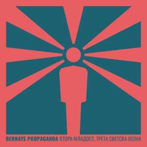 Bernays propaganda - Vtora mladost, treta svetska vojna