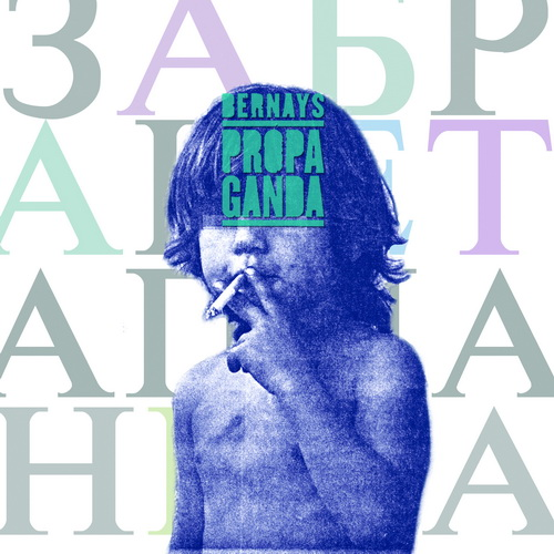 Bernays Propaganda -  Zabraneta Planeta